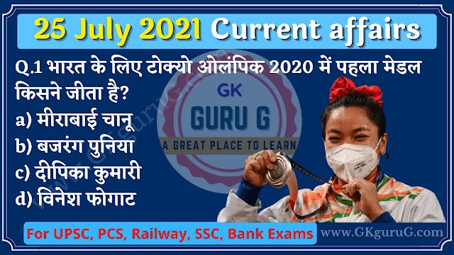 25 July  2021 Current affairs in Hindi   25 जुलाई 2021 करेंट अफेयर्स