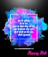 Happy Holi Images 2020 : Holi Images 2020, Holi Status, Happy Holi Photo