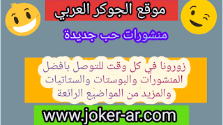 منشورات حب جديدة 2019 - الجوكر العربي