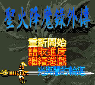【GBC】火焰紋章外傳:光與暗的輪迴繁體中文版+關卡攻略!