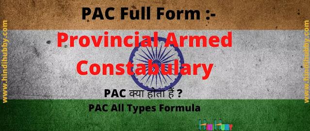 PAC ka Full Form | PAC Full Form