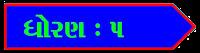 http://www.ketansir.in/2020/03/tb-std-5.html