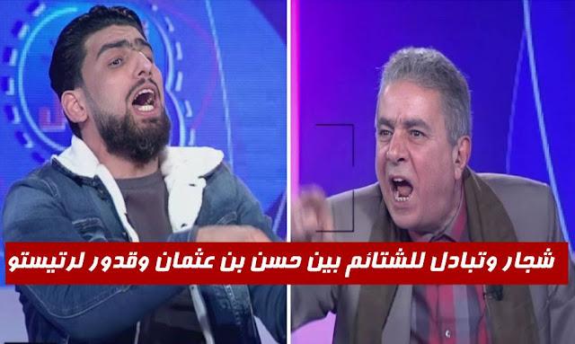 شجار وتبادل للشتائم بين حسن بن عثمان وقدور لرتيستو