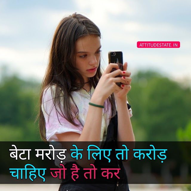Searches related to Attitude Status Hindi Download