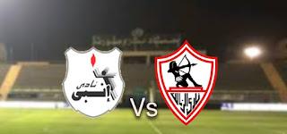 ماتش الزمالك ضد إنبي مباشر 30-08-2020 مباراة إنبي والزمالك وقنواتها الناقلة في الدوري المصري