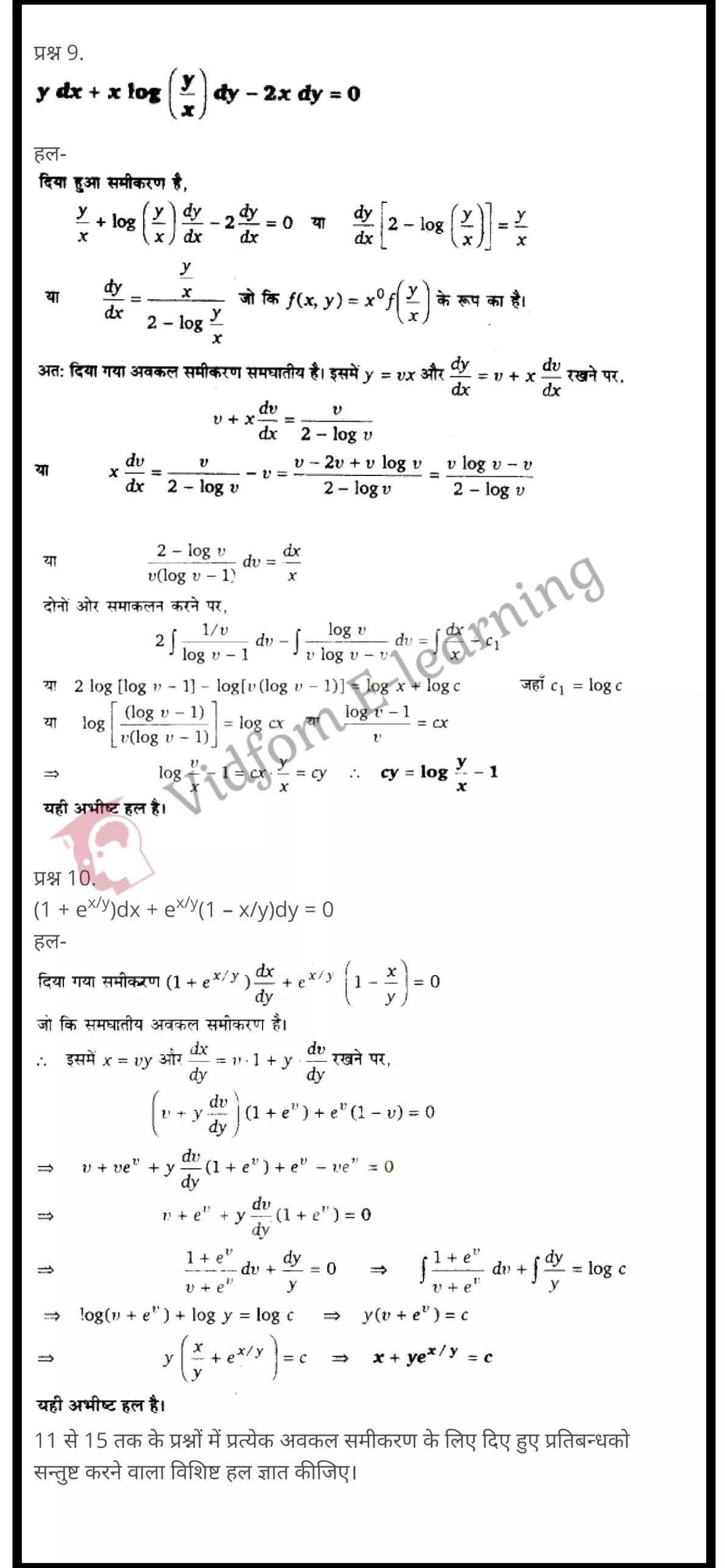 class 12 maths chapter 9 light hindi medium 27