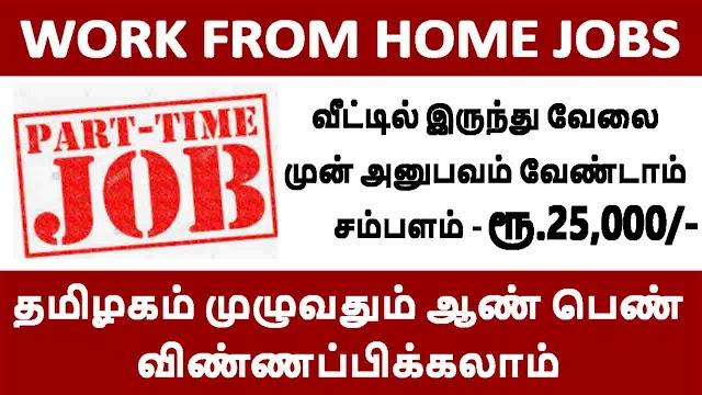 வீட்டில் இருந்து வேலை | WORK FROM HOME JOBS | PRIVATE COMPANY JOBS 2021 IN TAMILNADU