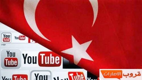 """المحكمة الدستورية التركية ترفع حظر """" يوتيوب """""""