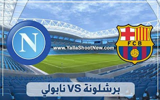 مباراة برشلونة ونابولي بث مباشر