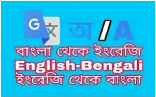 Online বাংলা থেকে ইংরেজিতে কিভাবে অনুবাদ করবেন?  Bengali to English