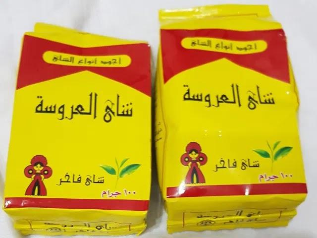 أسعار شاي العروسة فى مصر 2021