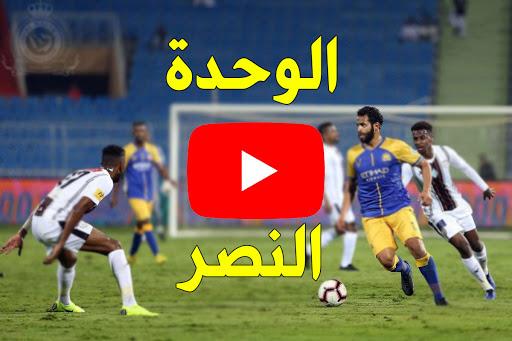 موعد مباراة النصر والوحدة بث مباشر بتاريخ 15-08-2020 الدوري السعودي