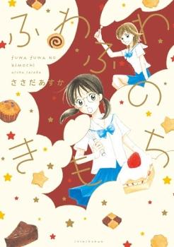 Fuwafuwa no Kimochi Manga