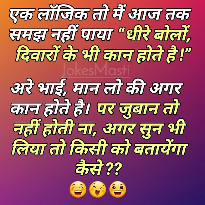 Funny Jokes in Hindi | Funny jokes Images | Latest Hindi Jokes | Hindi Jokes Images for whatsapp