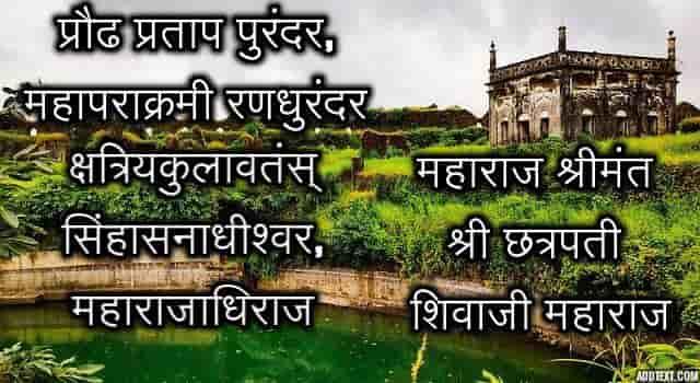 chhatrapati shivaji maharaj bhashan
