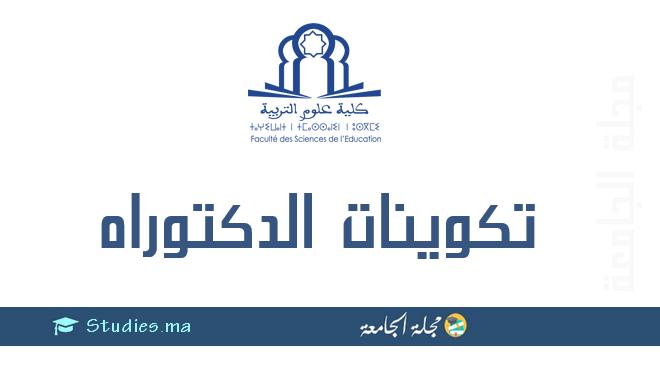 تكوينات الدكتوراه بكلية علوم التربية - الرباط   Center des etudes doctorales FSE
