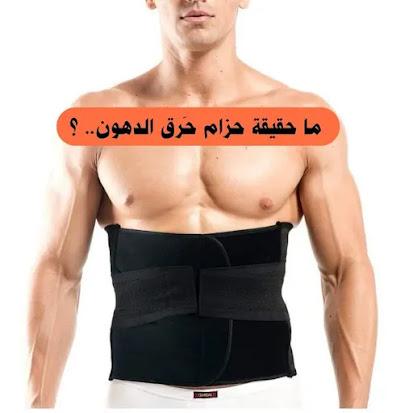 هل تعلم حقيقة حزام حَرق الدهون.. هل هي مفيدة أم مضرة بالصحة