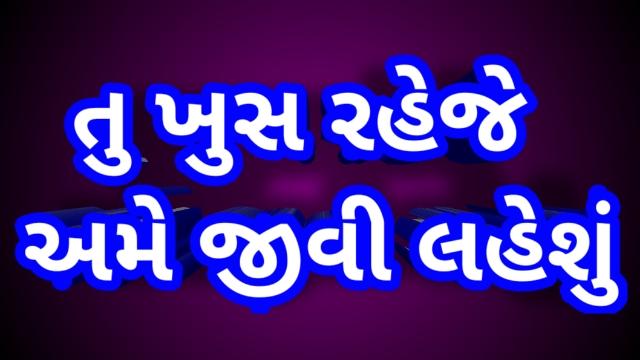 Tu Khush Raheje Ame Jivi Laishu | Jignesh Barot | New Gujarati Song for Lyrics
