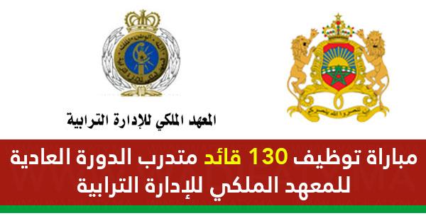 concours d'accès au cycle normal de l'Institut Royal de l'Administration Territoriale
