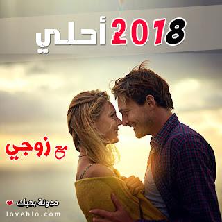 2018 احلى مع زوجي صور السنة الجديدة صور 2018