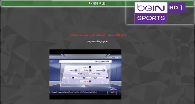 بث مباشر بين سبورت 1 بدون تقطيع beinsport موقع تكنوسبورت