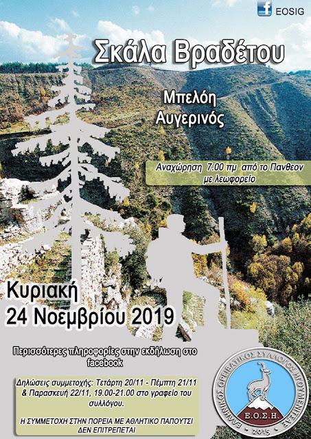 Ορειβατικός Σύλλογος Ηγουμενίτσας: Εξόρμηση στο Βραδέτο