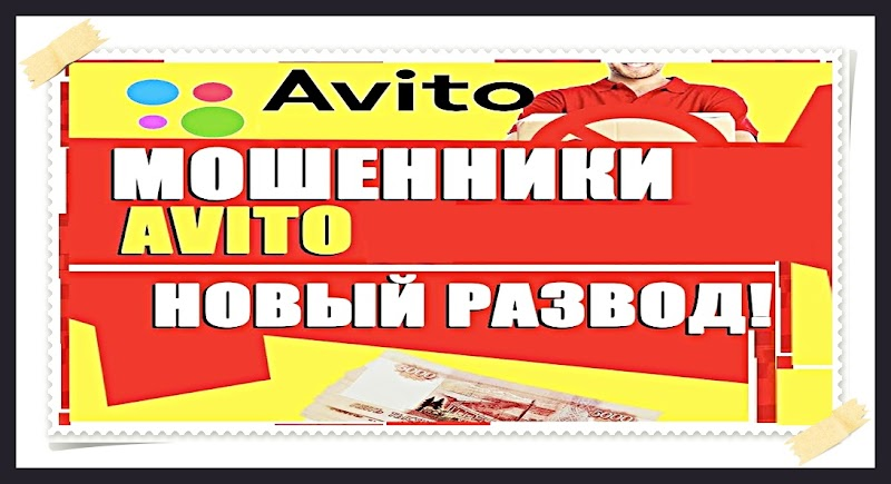 avito-paymentt.ru - сайт мошенников, реальные отзывы от Rabota-Zarabotok