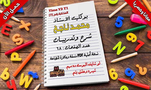 مذكرة تايم فور انجلش للصف الثالث الابتدائي الترم الأول للاستاذ محمد ناجح