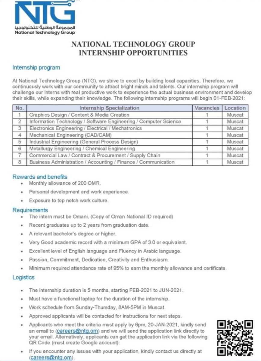 المجموعة الوطنية للتكنولوجيا NTG- تدريب مقرون بالتوظيف 2021