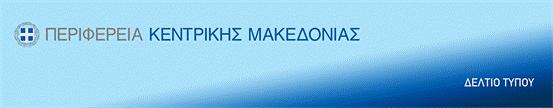 Το Οικοσύστημα Καινοτομίας One Stop Liaison Office παρουσιάζει στις επιχειρήσεις η Περιφέρεια Κεντρικής Μακεδονίας μέσα από δράσεις για την ενίσχυση της επιχειρηματικότητας.