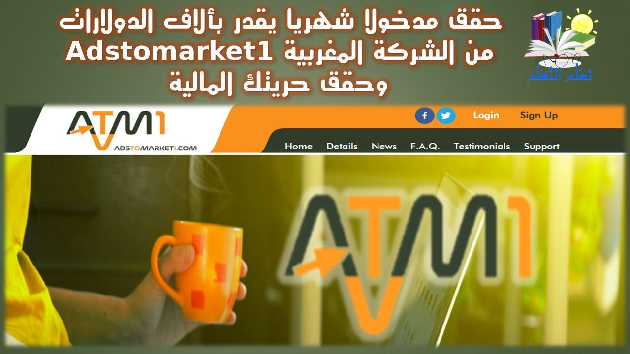 حقق مدخولا شهريا يقدر بألاف الدولارات من الشركة المغربية Adstomarket1 وحقق حريتك المالية