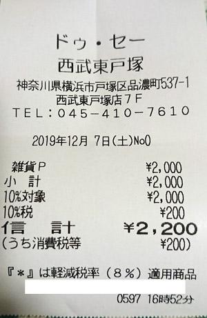 ドゥ・セー 西武東戸塚店 2019/12/7 のレシート