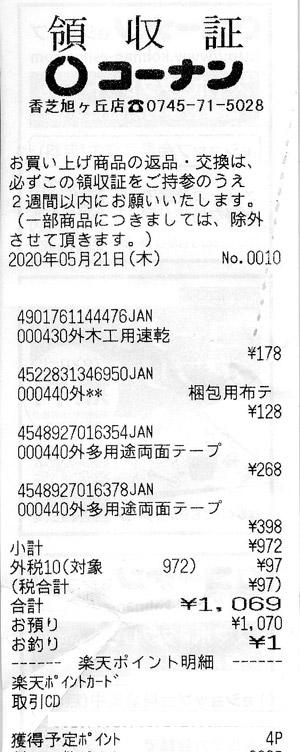 コーナン 香芝旭ヶ丘店 2020/5/21のレシート