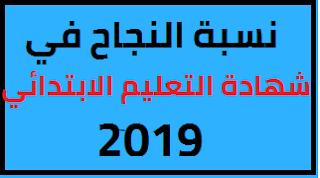 نسبة النجاح المتوقعة في شهادة التعليم الابتدائي 2019