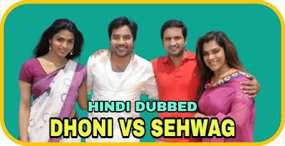 Dhoni vs Sehwag Hindi Dubbed Movie