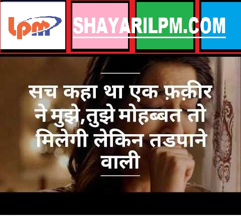 Shayari LPM: Beautiful hindi love shayari autiful Hindi love Shayari