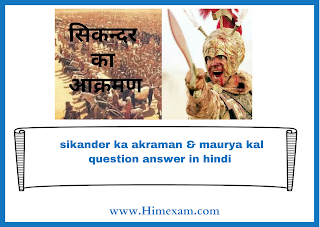 sikander ka aakraman & maurya kal question answer in hindi