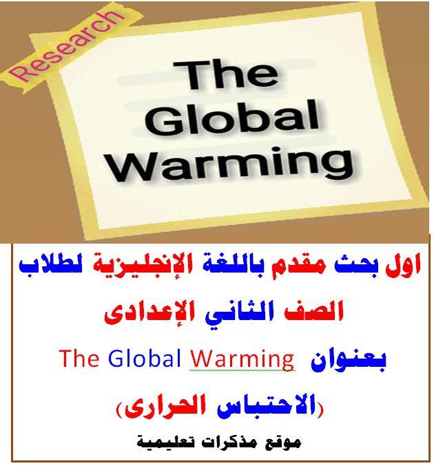 اول بحث مقدم باللغة الإنجليزية لطلاب الصف الثاني الإعدادى عن The Global Warming بعنوان الاحتباس الحرارى