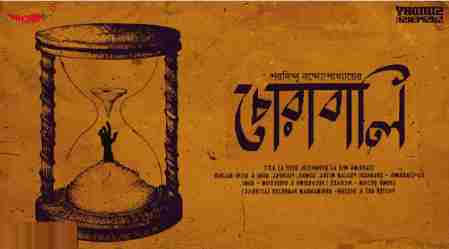 Byomkesh Chorabali by Shorodindu Bandopadhyay - Sunday Suspense MP3 Download