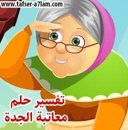 تفسير حلم معاتبة الجدة في المنام