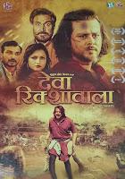 Deva Rickshawala (2021) Hindi Full Movie Watch Online Movies