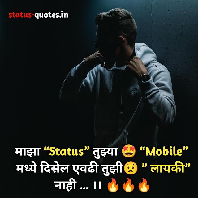 75+ Best Royal Attitude Status In Marathi 2021| रॉयल मराठी स्टेटस 2021