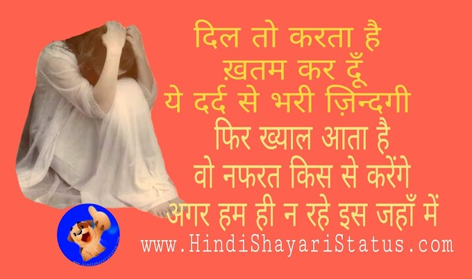 Bewafa Shayari In Hindi – Latest Bewafa Shayari Status SMS In Hindi