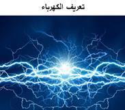 ما هو تعريف الكهرباء؟