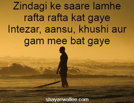 intezar shayari in hindi