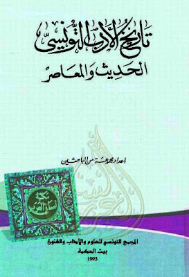 تاريخ الأدب التونسي الحديث والمعاصر , pdf