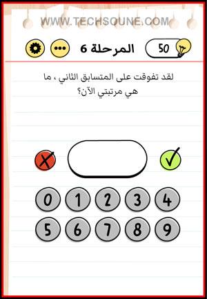 حل Brain Test المستوى 6