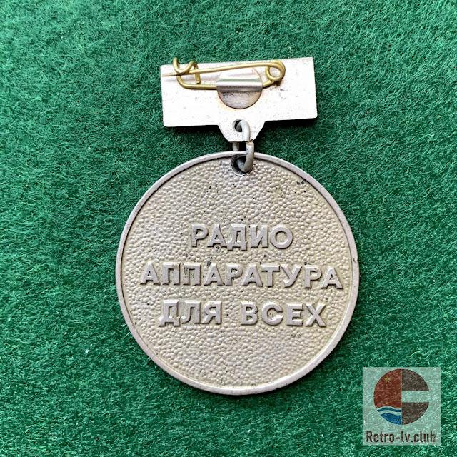 Медаль RRR радиоаппаратура для всех