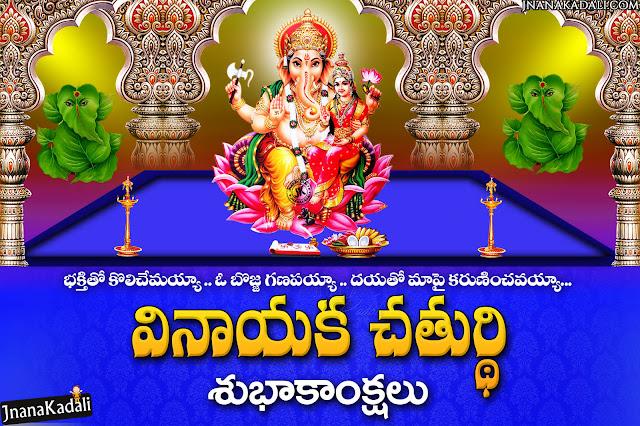 telugu vinayaka chavithi greetings, happy vinayaka chavithi best greetings, ganesh chaturthi images quotes