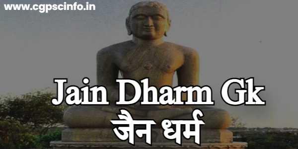Jain Dharm Gk in Hindi | जैन धर्म की पूरी जानकारी Hindi में |